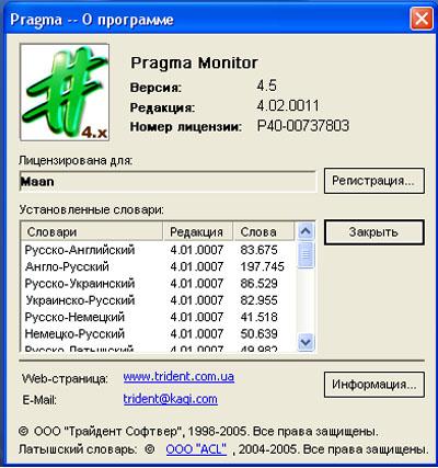 ПЕРЕВОДЧИК PRAGMA 6.0.101.71 СКАЧАТЬ БЕСПЛАТНО